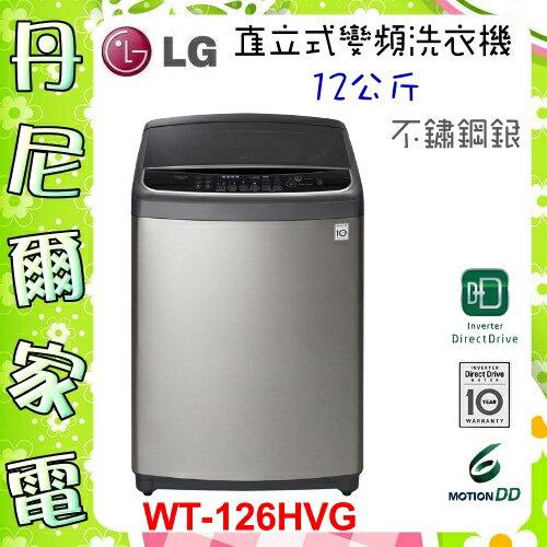 【LG 樂金】6MOTION DD直立式變頻洗衣機 不鏽鋼銀 / 12公斤洗衣容量 WT-SD126HVG 原廠保固 蒸氣洗衣技術