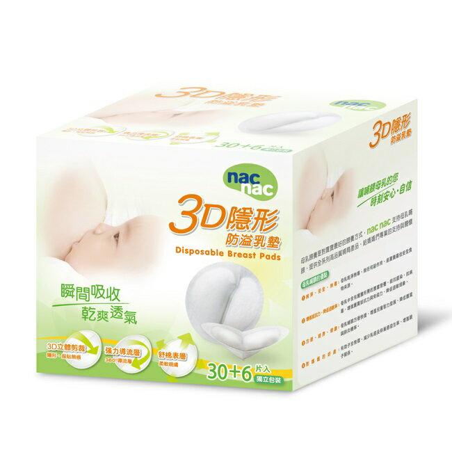 nac nac - 3D隱形防溢乳墊 30+6入 (獨立包裝) 0