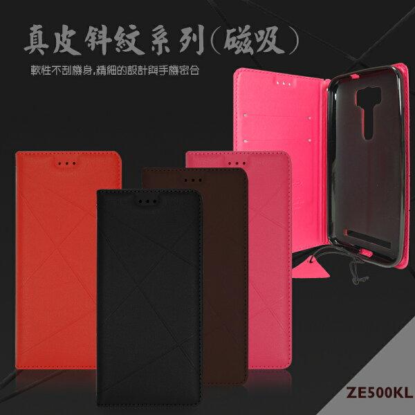 真皮斜紋系列 ASUS ZenFone 2 Laser ZE500KL Z00ED/ZE500KG 5吋 側掀皮套/保護套/手機套/可放卡片/保護手機/立架式/軟殼
