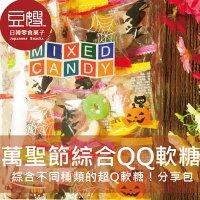 萬聖節Halloween到【豆嫂】馬來西亞零食 萬聖節限定綜合QQ糖