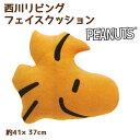 【真愛日本】15031600015 頭型抱枕-塔克鳥 史奴比 史努比 SNOOPY 靠枕 枕頭 午安枕 正品 限量 預購