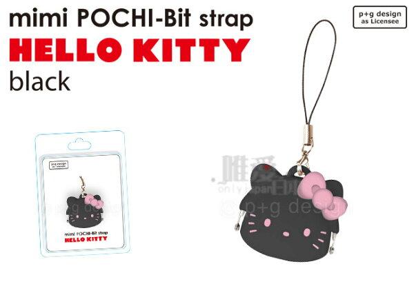 【唯愛日本】14012000002 P+G矽膠小扣包-黑 三麗鷗 Hello Kitty 凱蒂貓 手機吊飾 鑰匙圈