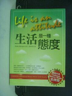 【書寶二手書T6/勵志_NLV】生活是一種態度_廖曉華, DottieBilli