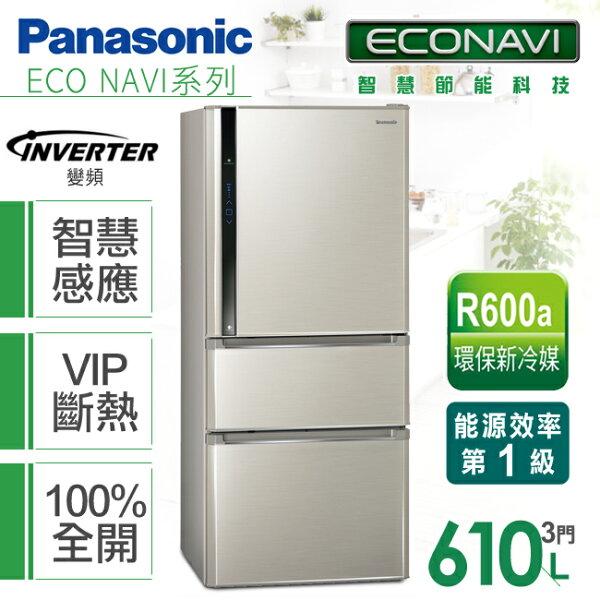 【國際牌Panasonic】香檳金/NR-C618HV/NR-C618HV-L