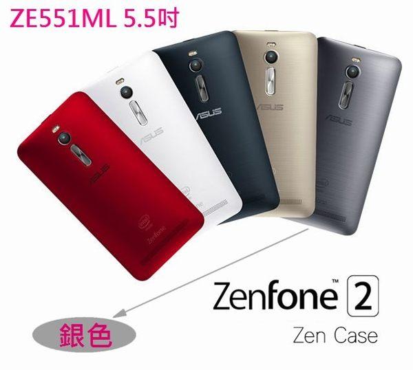 ASUS ZenFone2 ZE550ML ZE551ML 5.5吋【原廠背蓋、原廠後蓋】Zen Case 內建NFC晶片【原廠盒裝】