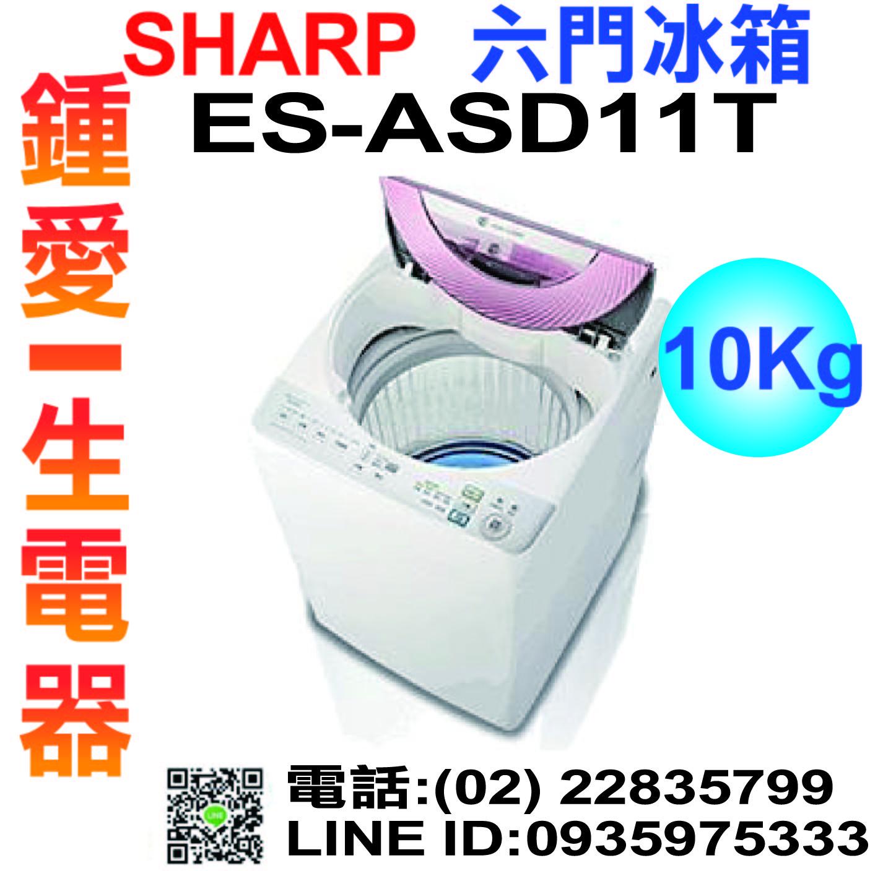 SHARP夏普 ES-ASD11T 11公斤環保無孔槽洗衣機