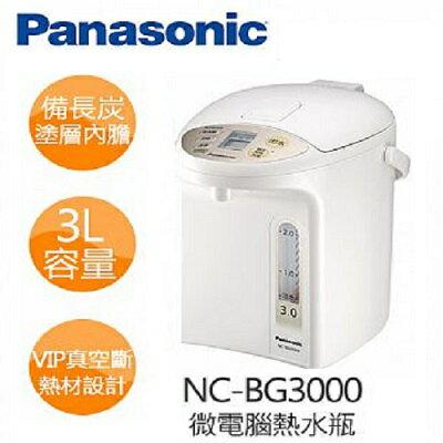 Panasonic 國際3公升微電腦1級能效熱水瓶 NC-BG3000/ NCBG3000 **免運費**