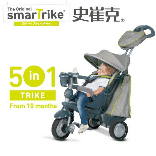 英國【SmarTrike史崔克】探險者嬰幼5合1觸控三輪車(銀灰)