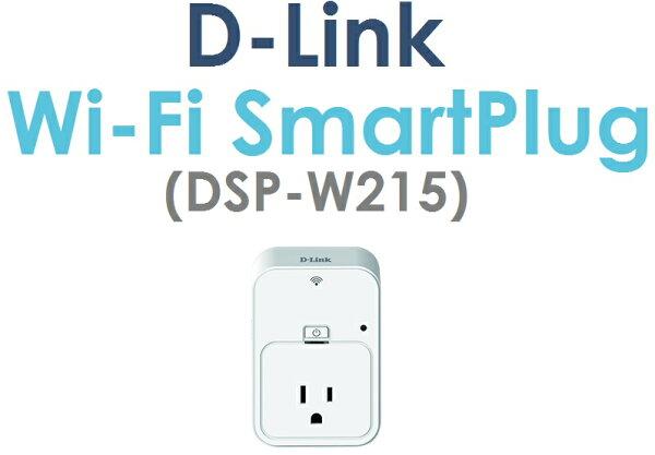 【原廠盒裝】友訊 D-Link Wifi智慧雲插座(DSP-W215)WI-FI