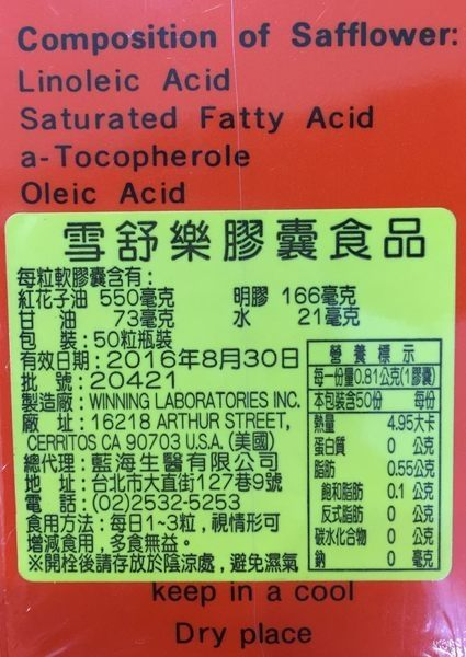 【紅花籽油(CLA)膠囊】50顆 - 限時優惠好康折扣