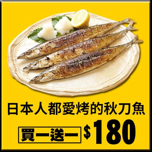 買一送一~特級秋刀魚~滿滿優質魚油,好食材直接吃! #優食網