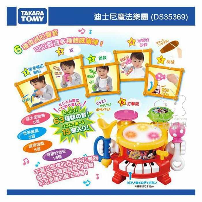 【大成婦嬰】TAKARA TOMY 迪士尼 魔法樂團 玩具 (DS35369) 聲響玩具 樂器 1