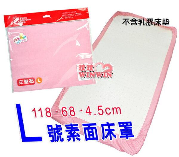 素面單床罩//床包「L號118*68*4.5cm適用」 (PF-14B藍、PF-14P粉、PF-14Y黃)