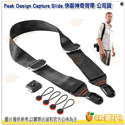 Peak Design Capture Slide 快裝神奇背帶 公司貨 快拆 快裝 減壓 頸帶 背帶 camera strap