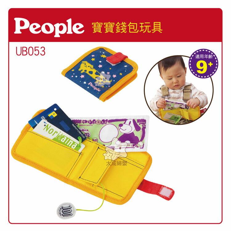 【大成婦嬰】日本People☆手指知育玩具系列-寶寶錢包玩具(短夾)UB053 1