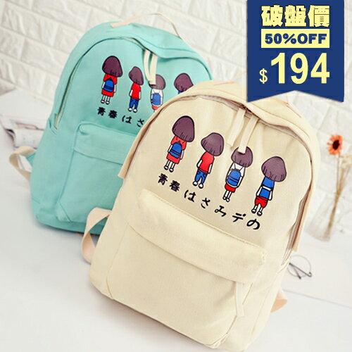 後背包-天天向上青春學生後背包 包飾衣院 P1639 現貨+預購