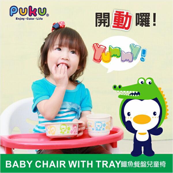 『121婦嬰用品館』PUKU Crocodile小鱷魚餐盤BB椅 - 紅 2