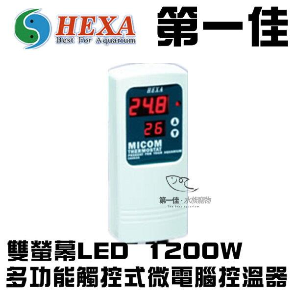 [第一佳水族寵物] [超大缸]台灣海薩 HEXA〔CS063A〕雙螢幕LED多功能觸控式微電腦控溫器1200W