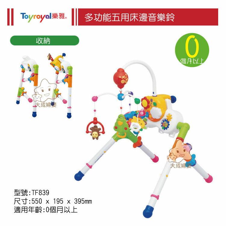 【大成婦嬰】Toyroyal 樂雅 多功能五用音樂鈴TF839 (5WAY) 床邊音樂鈴 多功能 玩具 0