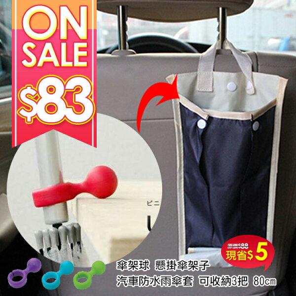 (天生一對) 汽車防水雨傘套 + 傘架球