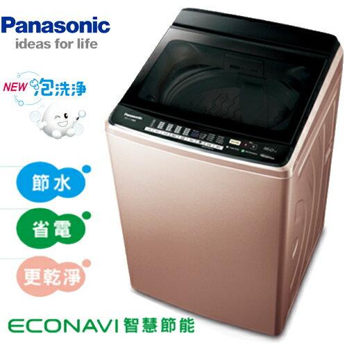 Panasonic 國際 NA-V178BB 16KG ECO NAVI+nanoe雙科技變頻洗衣機