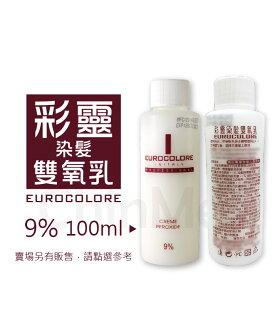 【晴美髮舖】彩靈 染髮 雙氧乳 100ML 9% 另售 攪拌棒 施華蒄 染膏 染碗 染刷 漂粉 雙氧水 專業沙龍 設計