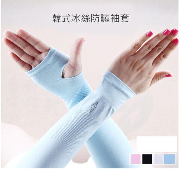 韓式冰絲防曬袖套 (不挑色)