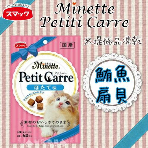 +貓狗樂園+ 日本Minette【Petiti Carre。米堤極品凍乾。鮪魚扇貝】100元 0