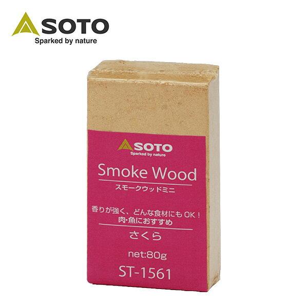 SOTO 櫻桃煙燻木塊(小)ST-1561