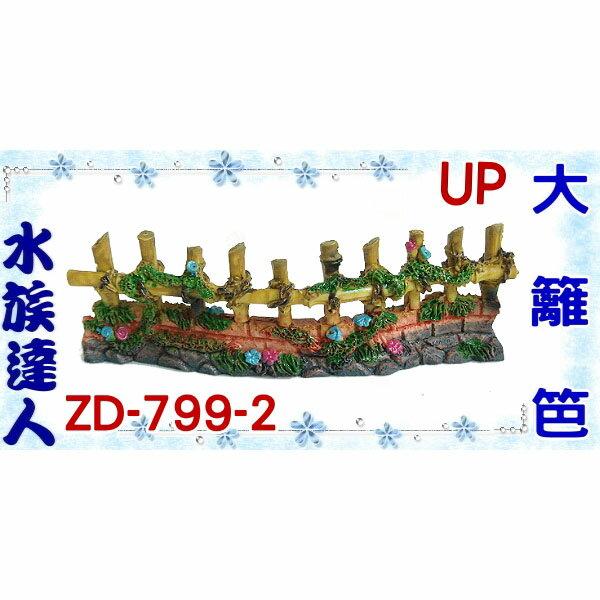 【水族達人】【裝飾品】鐳力《大籬笆(17.5*2*6) U-ZD-799-2》木籬笆/竹籬笆/圍欄/圍牆/籬笆