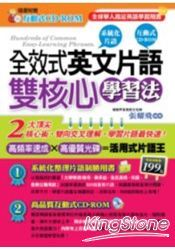 全效式英文片語雙核心學習法(附1CD-ROM)