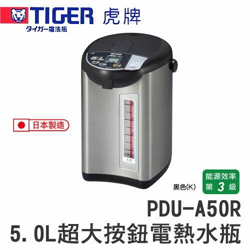 TIGER 虎牌 5.0L 超大按鈕 電熱水瓶 PDU-A50R
