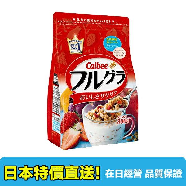 【海洋傳奇】【新到現貨兩包空運免運】日本CALBEE  綜合水果麥片 800G 水果顆粒 水果穀物麥片 日本超人氣 卡樂比麥片