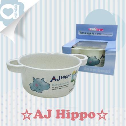 ☆ AJ Hippo ☆ 小河馬 植物纖維雙耳湯碗【亞古奇 Aguchi】
