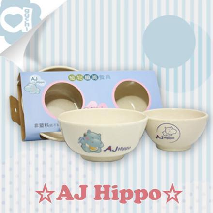 ☆ AJ Hippo ☆ 小河馬 植物纖維兒童二件式餐碗組【亞古奇 Aguchi】 - 限時優惠好康折扣
