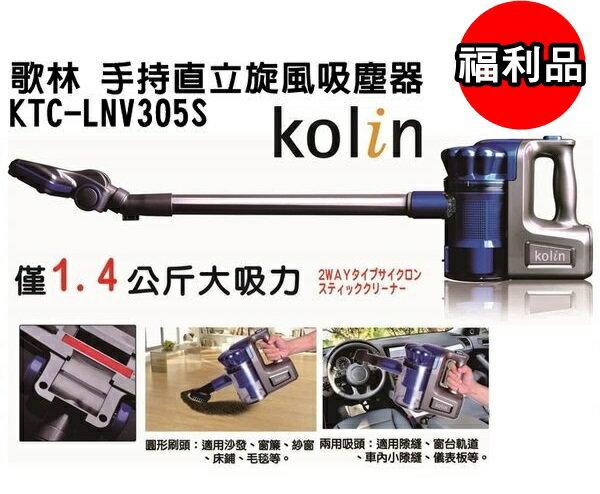 (福利品) KTC-LNV305S【歌林】(有線)手持直立旋風吸塵器 保固免運-隆美家電