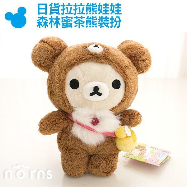 NORNS【日貨拉拉熊娃娃 森林蜜茶熊裝扮】San-X 絨毛 日本正版 可愛療育 玩偶  懶懶熊 懶妹