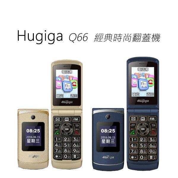 Hugiga Q66 經典時尚翻蓋機~送手機腰掛包