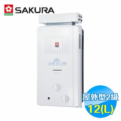 櫻花 SAKULA 12公升 屋外型 抗風 防空燒 熱水器 GH-1221