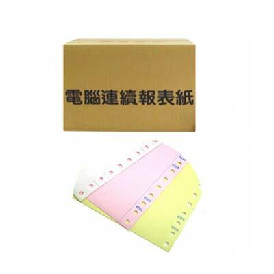 台灣製(9.5*11*3P)80行 白黃紅 雙切全頁/中一刀報表紙(三箱入) 0