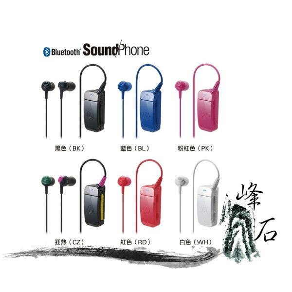 樂天限時促銷!平輸公司貨 日本鐵三角 ATH-BT09  藍牙立體聲耳機麥克風組 ATH-BT09