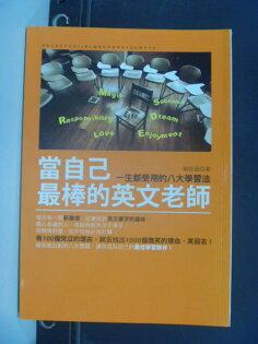 【書寶二手書T1/語言學習_KNP】當自己最棒的英文老師_楊筱薇