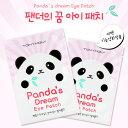 韓國 TONYMOLY QQ熊貓眼膜(一對入) 熊貓眼黑眼圈敷膜 眼膜【B061066】