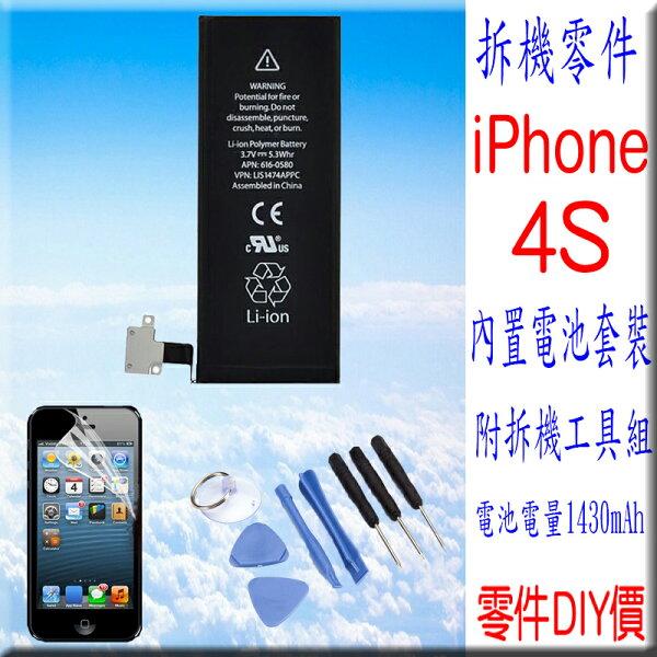 拆機零件 iPhone 4S 全新充電電池 足電量1430mAh 送工具組 鋰電池 DIY價 省工資 i4s