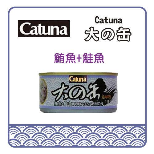 【力奇】Catsin 大的罐 貓罐 鮪魚+鮭魚-170g -19元/罐 >可超取(C202G03)