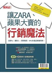 讓ZARA、蘋果大賣的行銷魔法