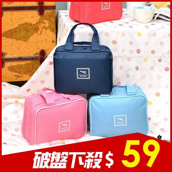 59元盥洗包|韓版旅行手提盥洗收納包|收納包 化妝包 旅行袋 包中包 旅行包 MAKINO