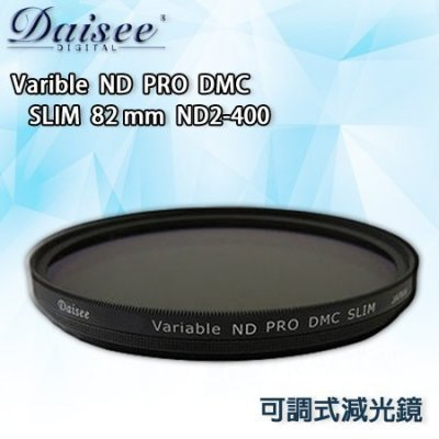 "Daisee 可調減光鏡 Varible ND PRO DMC SLIM 82mm ND2-400 ""正經800"""