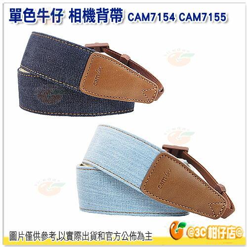 Cam-in CAM7154 CAM7155 公司貨 單色牛仔 相機背帶 肩帶 微單 單眼 EX100 GX7