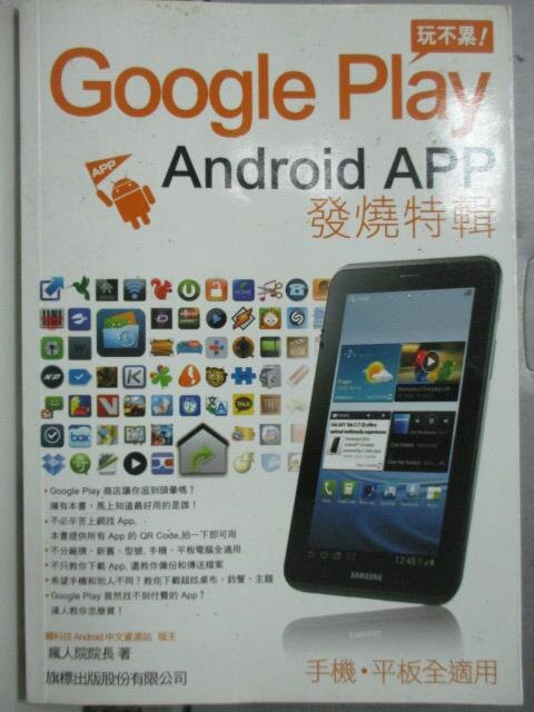 ~書寶 書T1/電腦_OAO~Google Play 玩不累_癮科技 Android 中文